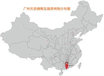广州天圣销售及服务网络分布图
