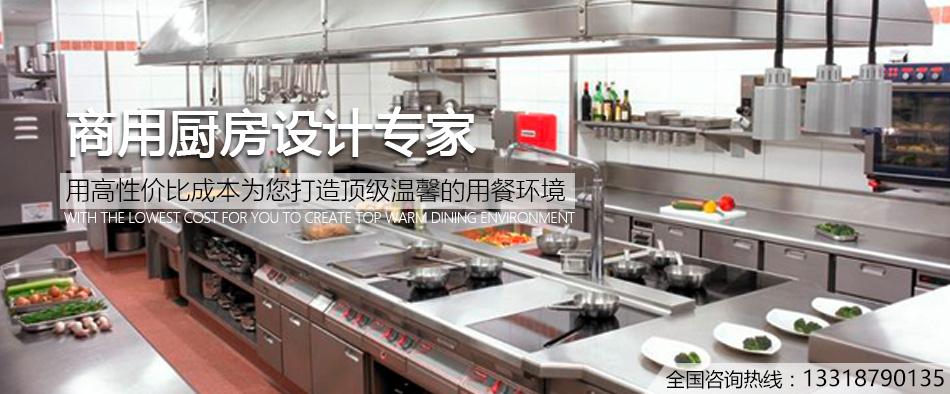 商用厨房设计专家