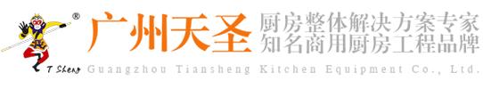 广州天圣厨房设备有限公司