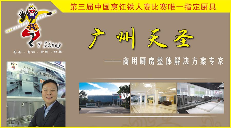 各餐饮比赛齐汇聚,广州天圣荣获大赛唯一指定炉具