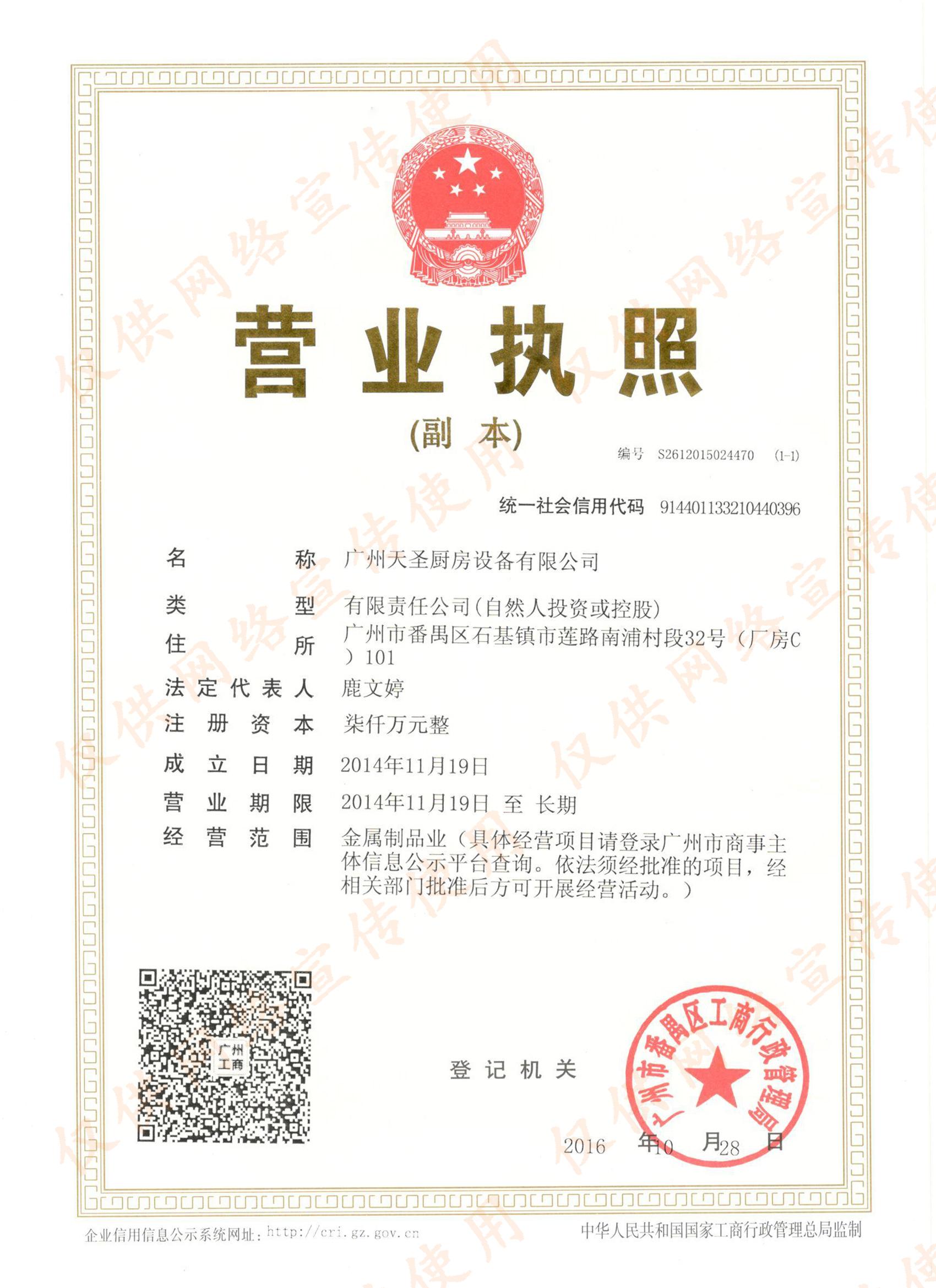 营业执照——天圣厨具荣誉资质