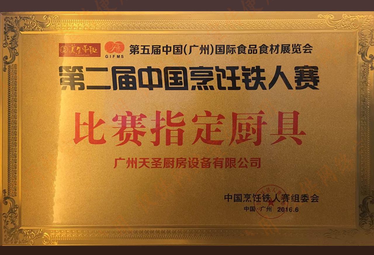第二届中国烹饪铁人赛比赛指定厨具——天圣厨具荣誉资质