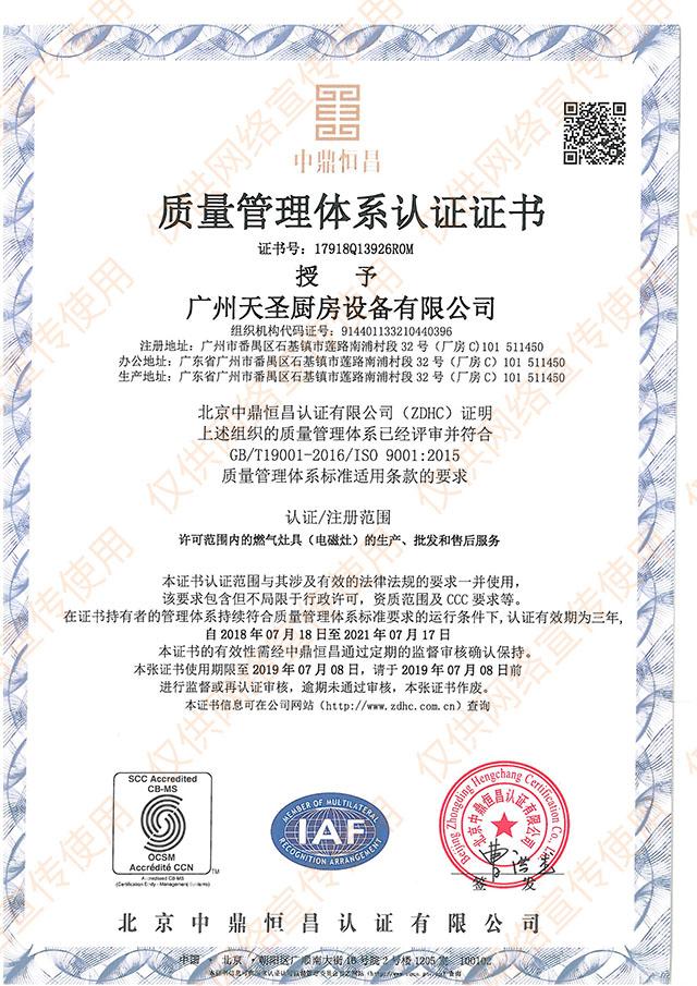 ISO9001质量管理体系认证证书——天圣厨具荣誉资质