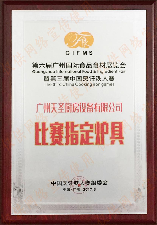 第三届中国烹饪铁人赛比赛指定炉具——天圣厨具荣誉资质