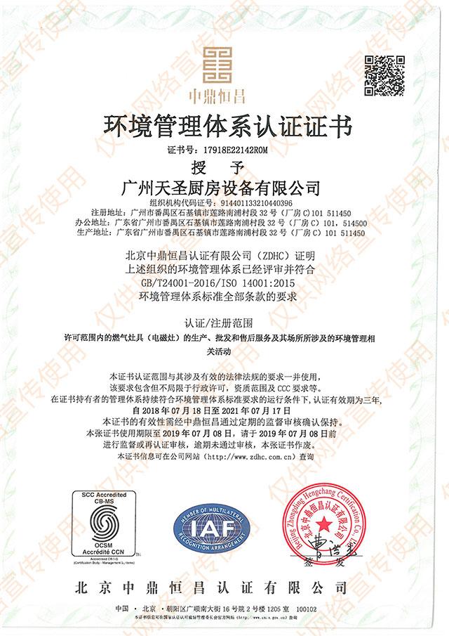 ISO14001环境管理体系认证证书——天圣厨具荣誉资质