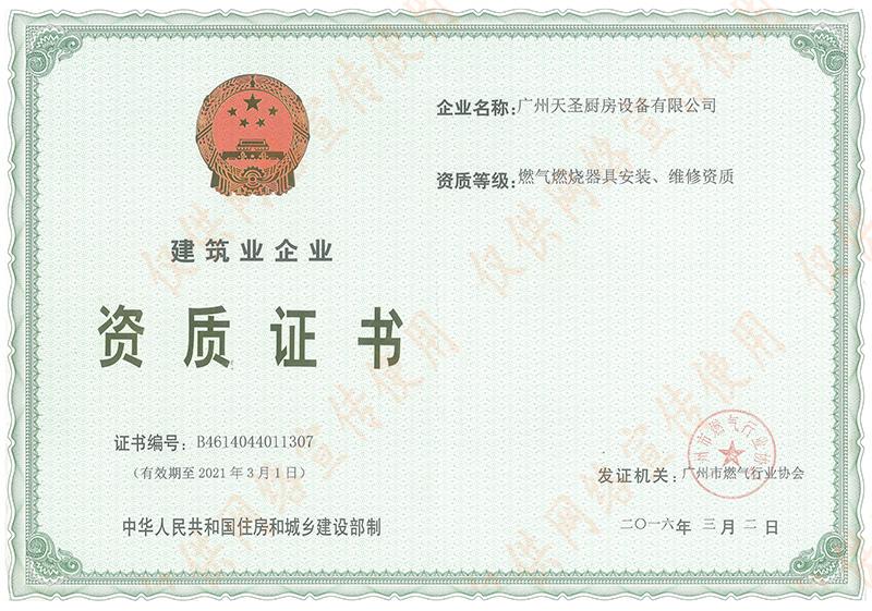 安装维修资质证书——天圣厨具荣誉资质