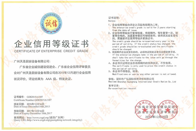 企业信用等级证书——天圣厨具荣誉资质