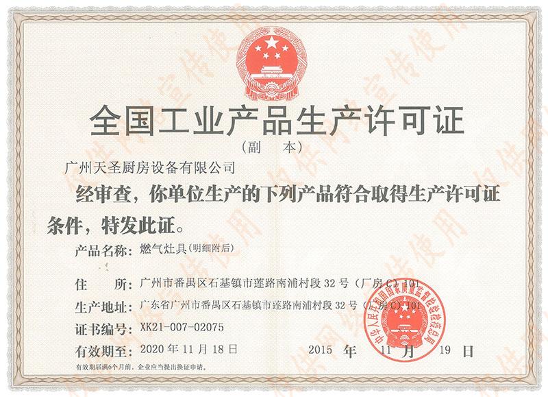全国工业产品生产许可证(燃气灶具)——天圣厨具荣誉资质