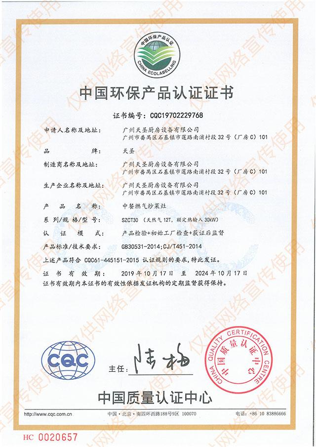 中国环保产品认证证书——天圣厨具荣誉资质