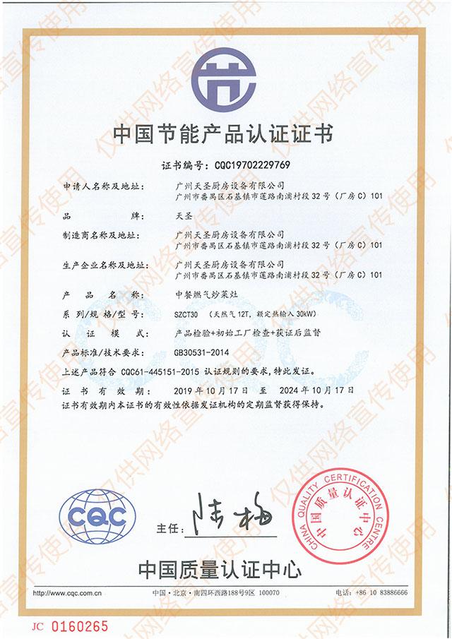 中国节能产品认证证书——天圣厨具荣誉资质