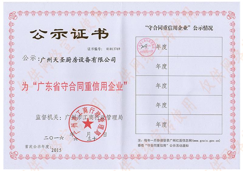 广东省守合同重信用企业证书——天圣厨具荣誉资质