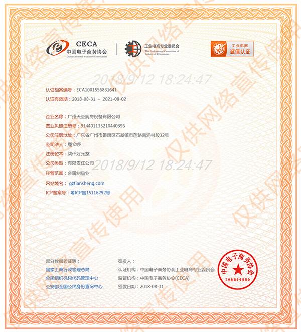 工业电商诚信认证证书——天圣厨具荣誉资质