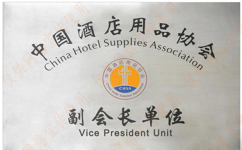 中国酒店用品协会副会长单位——天圣厨具荣誉资质