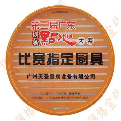 第二届广东创新点心大赛比赛指定厨具——天圣厨具荣誉资质
