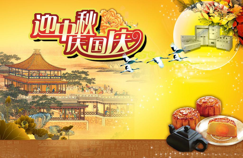 喜迎中秋国庆,广州vwin德赢备用官网vwin德赢在线登陆与您同庆