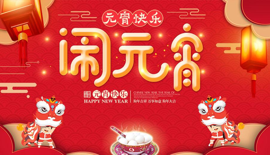 广州vwin德赢备用官网同您欢乐度元宵,庆元宵