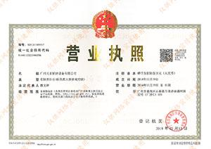 营业执照——vwin德赢备用官网vwin德赢在线登陆荣誉资质