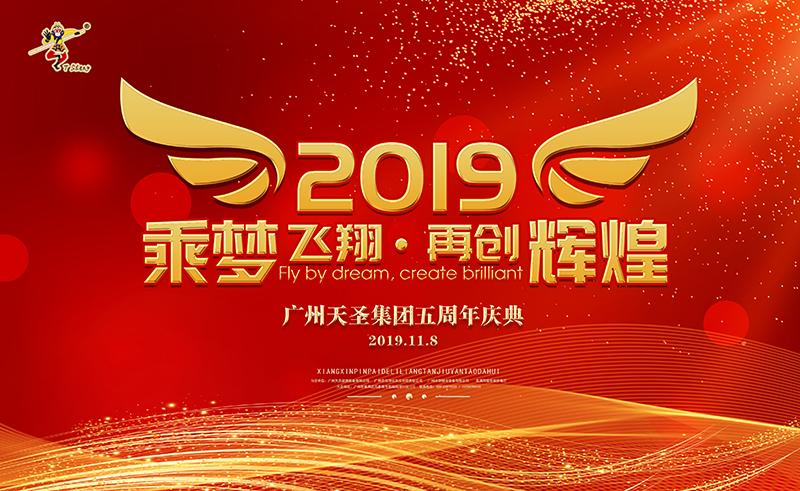 热烈祝贺广州vwin德赢备用官网五周年庆典圆满落幕!