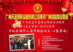 广州天圣厨房设备有限公司携手广州鸿昌隆经营部