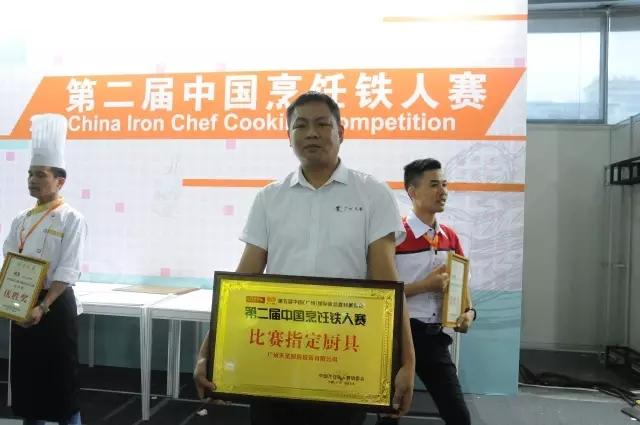 第二届中国烹饪铁人赛指定万博app客户端下载1
