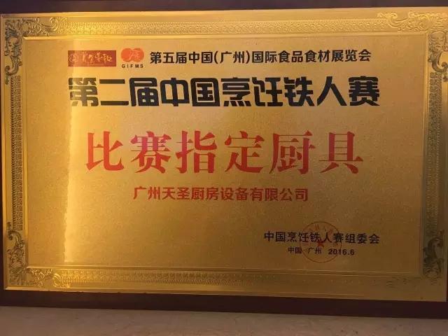 第二届中国烹饪铁人赛指定万博app客户端下载2