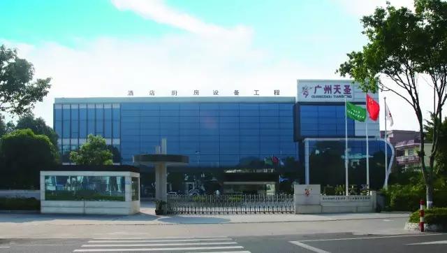 广州天圣总公司