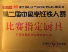 第二届中国烹饪铁人赛指定厨具--广州天圣!