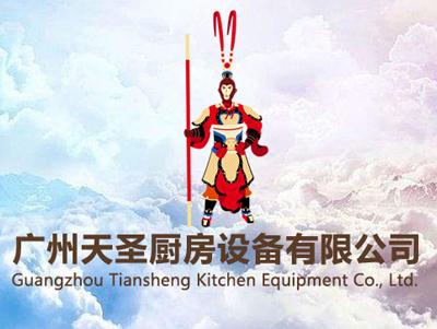 广州天圣厨房设备有限公司企业宣传