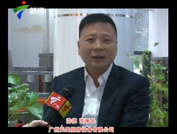 广东公共频道电视台来我公司采访