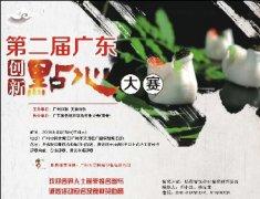 第二届广东创新点心大赛唯一指定厨具服务商——广州天圣!