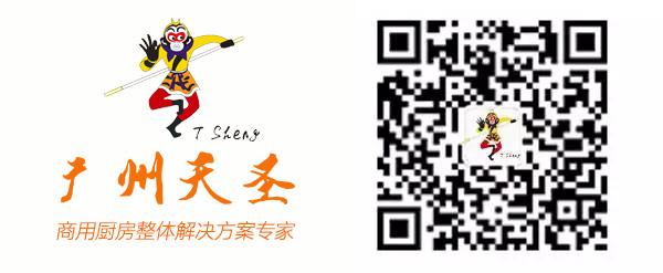 广州天圣微信二维码