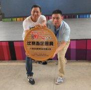 广州天圣成为2016年第二届广东创新点心大赛指定厨具