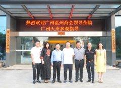 热烈欢迎广州温州商会领导莅临我司参观指导