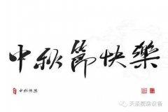 广州万博手机版max携全体员工祝大家中秋节快乐!