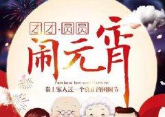 广州vwin德赢备用官网祝您元宵节快乐!