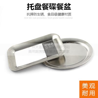 不锈钢碟/托盘餐碟餐盆