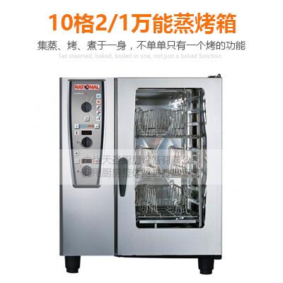 10格2/1万能蒸烤箱
