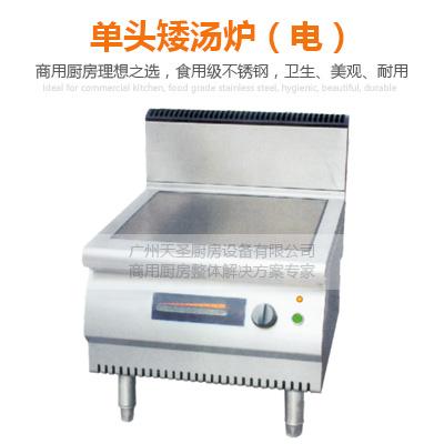 电磁单头矮汤炉-广州专业厨房设备制造厂家