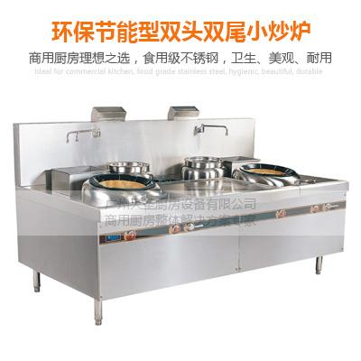双头双尾小炒炉(燃气)-广州专业厨房设备制造厂家