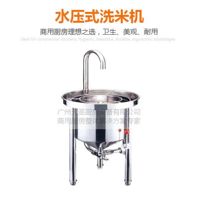 水压式洗米机