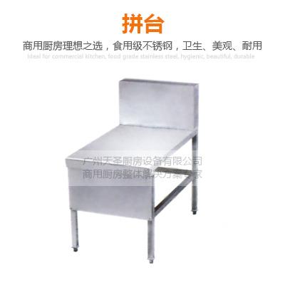 拼台-广州专业厨房设备制造厂家