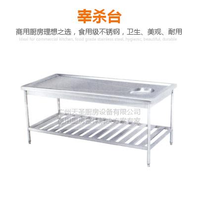 宰杀台-广州专业厨房设备制造厂家
