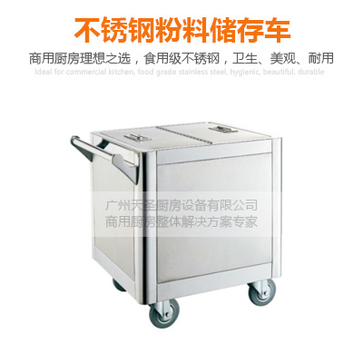 不锈钢粉料储存车