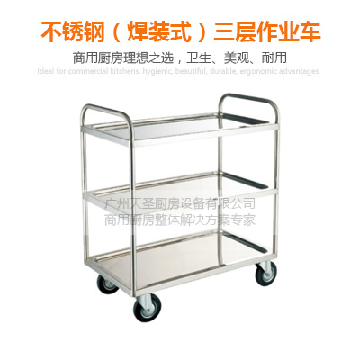 不锈钢(焊接式)三层作业车-广州专业厨房设备制造厂家