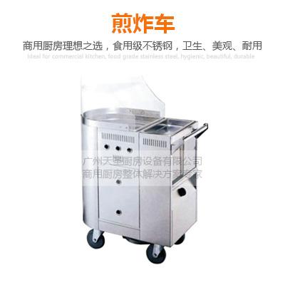 煎炸车-广州专业厨房设备制造厂家
