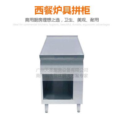 西餐炉具拼柜