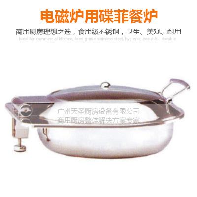 电磁炉用碟菲餐炉-广州专业厨房设备制造厂家