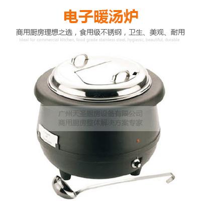 电子暖汤炉