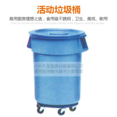 活动垃圾桶