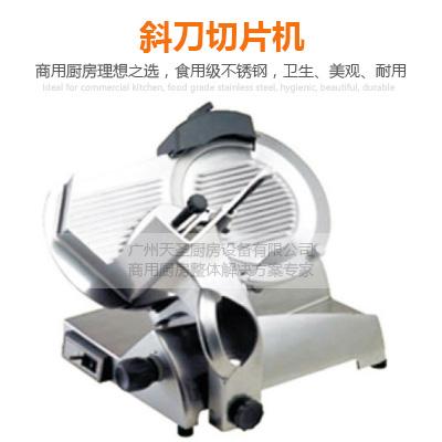 斜刀切片机-广州专业厨房设备制造厂家